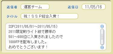 サブSSP入賞