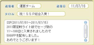 7月前期SSP入賞 サブ