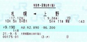 EPSON002+-+繧ウ繝斐・+(2)_convert_20091016225952[1]