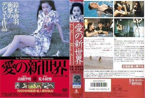 愛の新世界、DVD&ビデオパッケージ