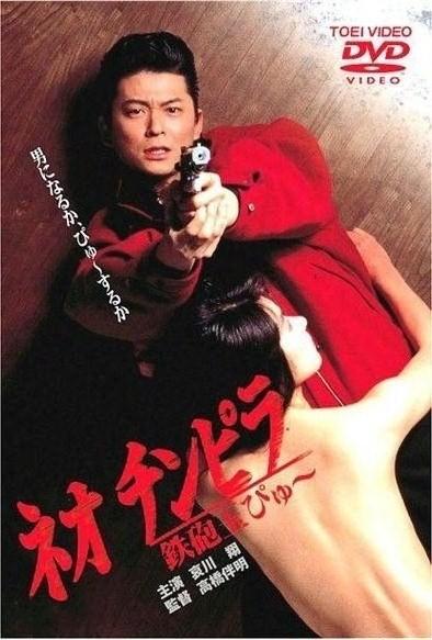 ネオ・チンピラ・鉄砲玉ぴゅ~DVDパッケージ
