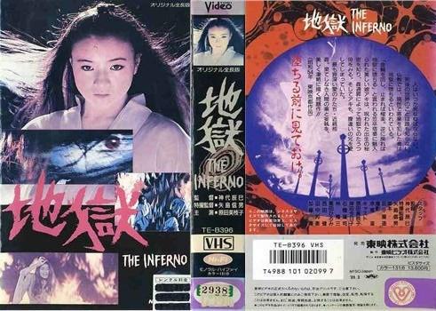 地獄VHSパッケージ