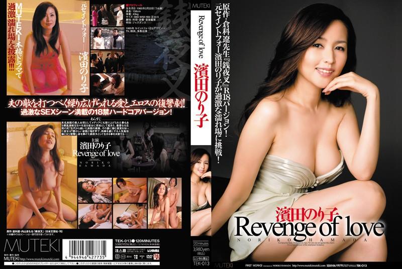 濱田のり子AV『Revenge of Love』