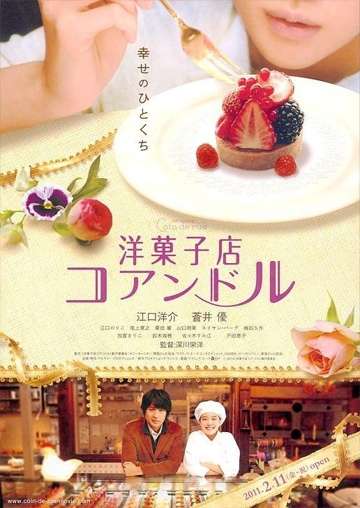 洋菓子店コアンドル、チラシA