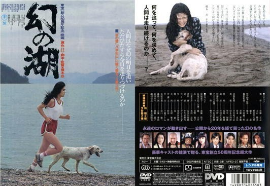 「幻の湖」のチラシ&DVDパッケージ