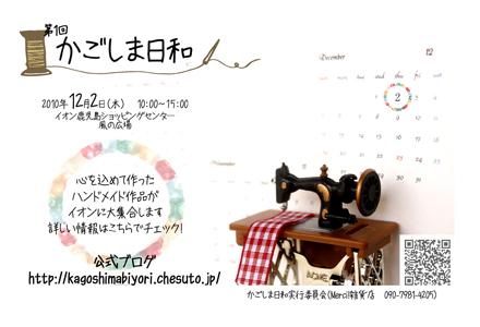 kagoshimabiyori1.jpg