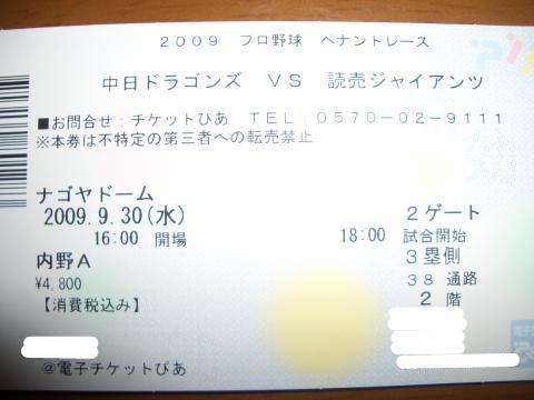 snap_chikuwabuta_200995221445.jpg