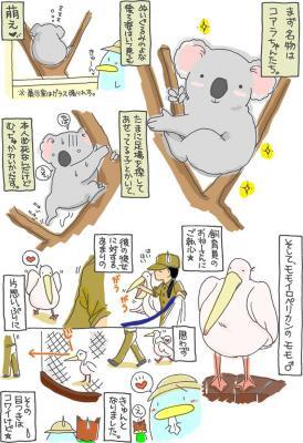 絵日記090801-1