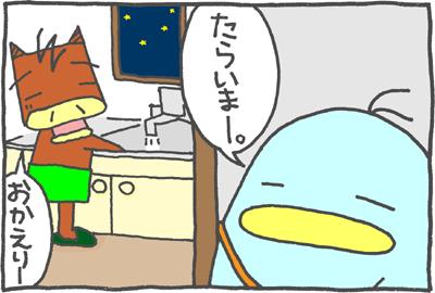 絵日記090813-1
