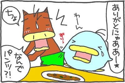 絵日記090813-4