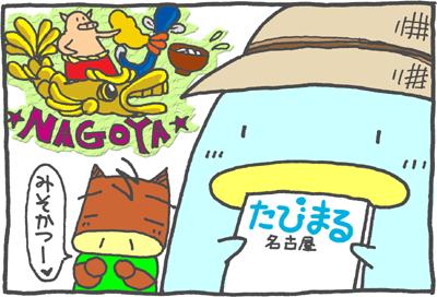 絵日記090813-5