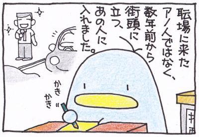 絵日記090830-1