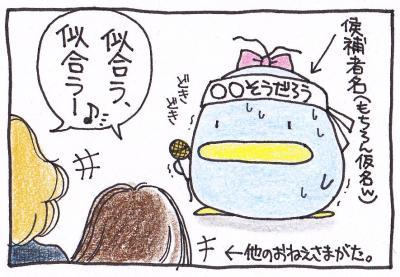 絵日記090830-2