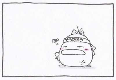 絵日記090830-3
