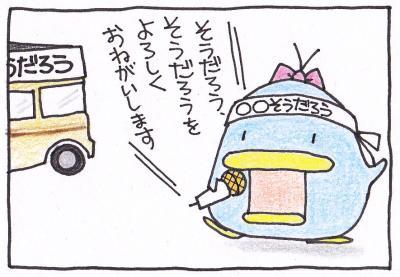 絵日記090830-4