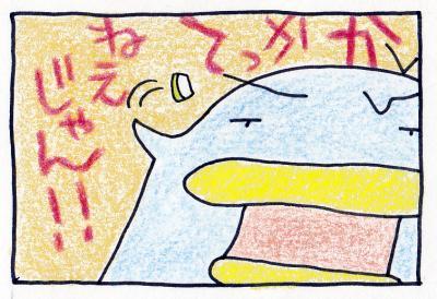 絵日記090904-10