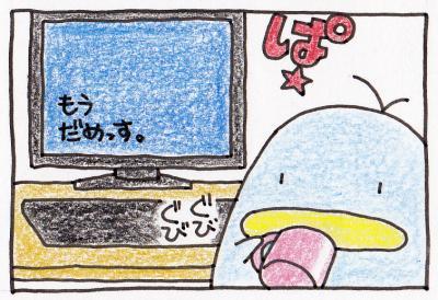 絵日記090904-2