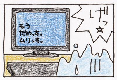 絵日記090904-3