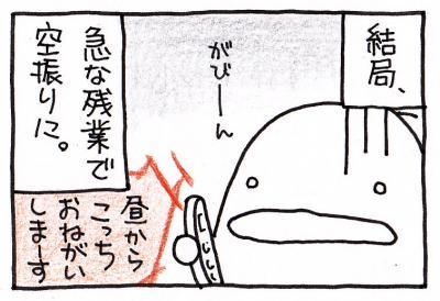 絵日記090904-4