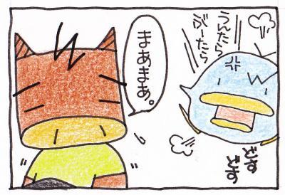 絵日記090906-1