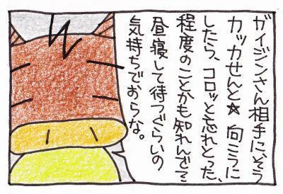 絵日記090906-2