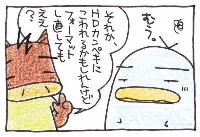 絵日記090906-3