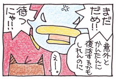 絵日記090906-4