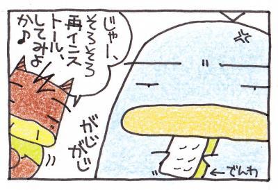絵日記090906-6