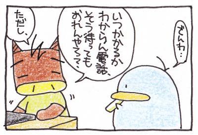 絵日記090906-7