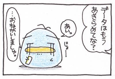 絵日記090906-8