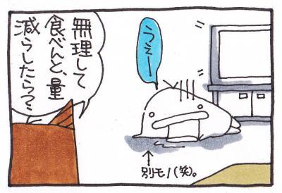 絵日記090910-2