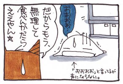 絵日記090910-3