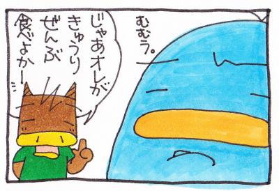 絵日記090910-4