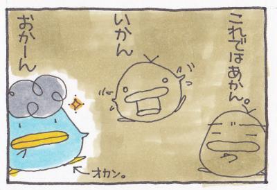 絵日記090910-5
