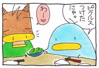 絵日記090912-2