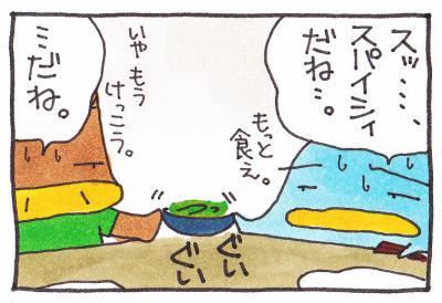 絵日記090912-4