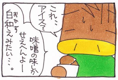絵日記090914-10
