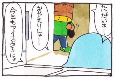 絵日記090914-1