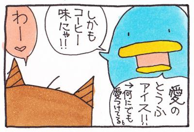 絵日記090914-2