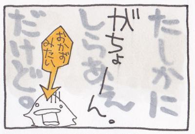 絵日記090914-6