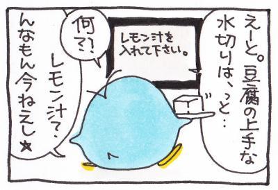 絵日記090914-7