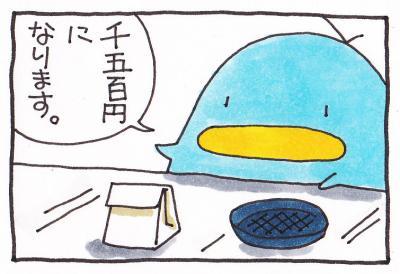 絵日記090919-1