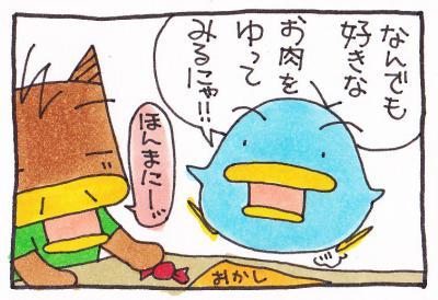 絵日記090919-2
