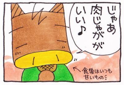 絵日記090919-3