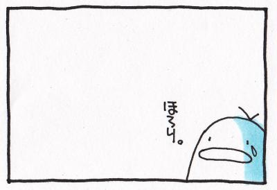 絵日記090919-4