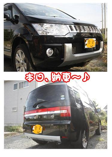 9-6本日納車