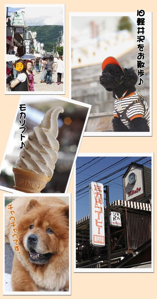 9-13旧軽井沢