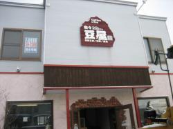 末広東の珈々豆屋