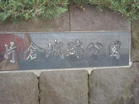片倉城址跡公園