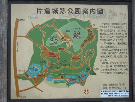 片倉城址公園跡